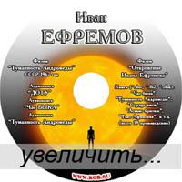 диск ефремов