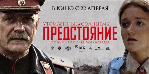 Плевок в историю или русофобия в кино (Часть 1)