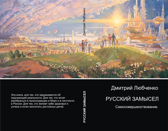 Русский замысел - самосовершенствование Любченко