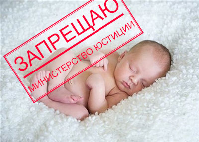запрет регистрации детей